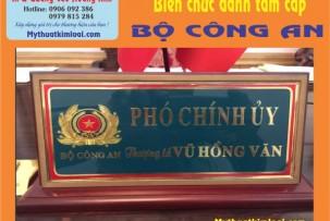 bo-cong-an